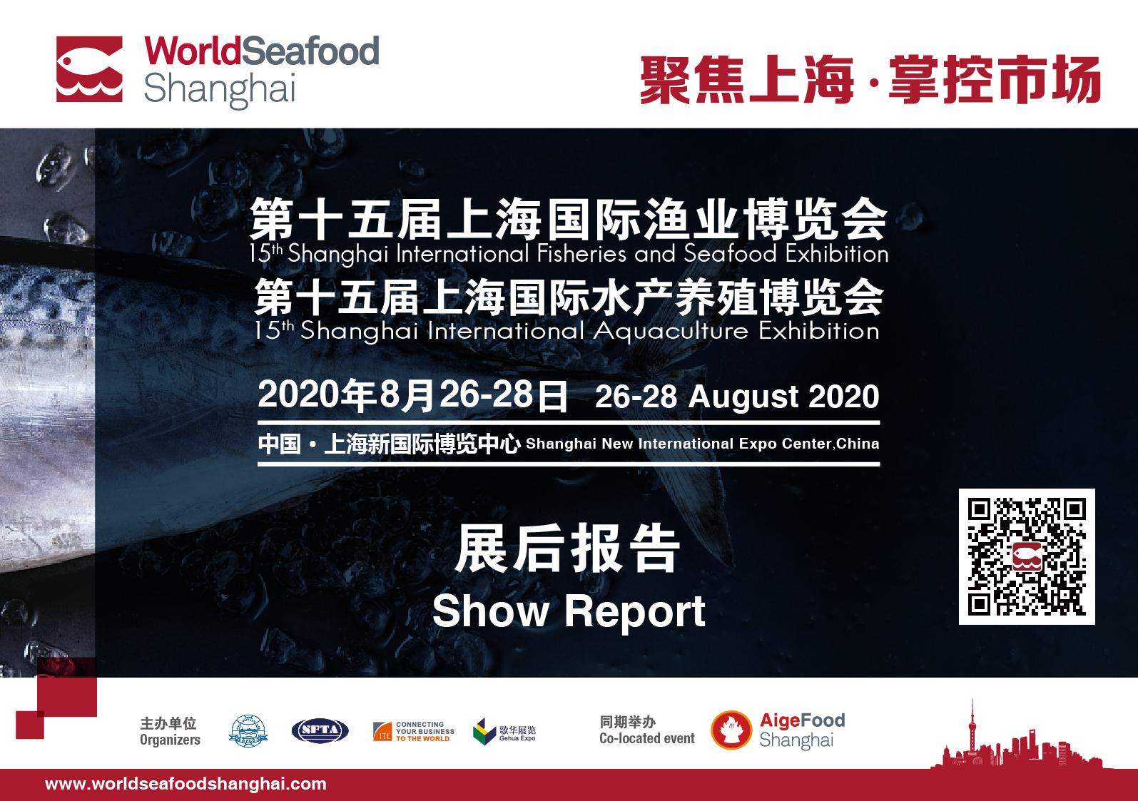 2020渔业展-展后报告-1-01.jpg